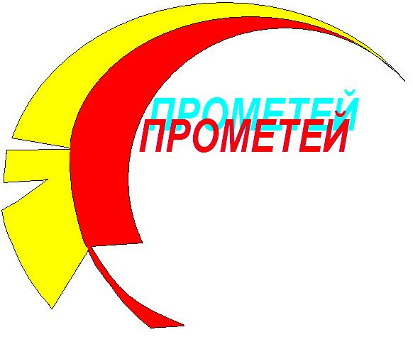 заказе сценка прометей для электроэнергетика силы